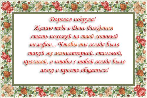 подписать открытку с днем рождения ...: vipden.ucoz.ru/photo/momentalnye_chetverostishija/podpisat_otkrytku...